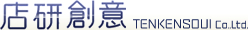 店研創意 TENKENSOUI Co., Ltd.