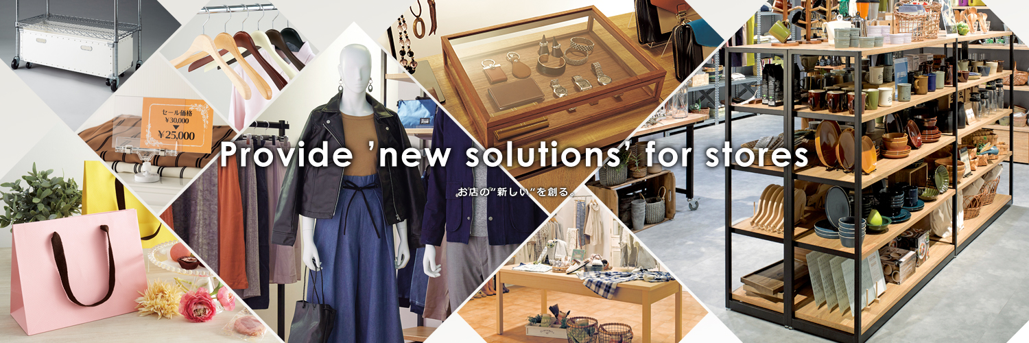 "Provide 'new solutions' for stores お店の""新しい""を創る。"